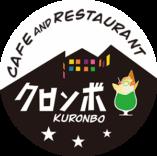 カフェ&レストラン クロンボ 古庄店