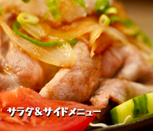02-サラダ&サイドメニュー
